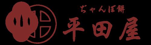 【公式】鹿児島の郷土菓子 ぢゃんぼ餅の平田屋